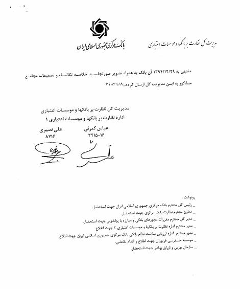 2018-04-15 11_32_36-نامه بانک مرکزی (1) (1).pdf