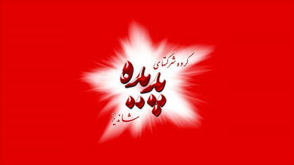 شنبه ۲۰ اردیبهشت اولین روز معاملاتی پدیده شاندیز در فرابورس/ گشان فردا کشف قیمت میشود