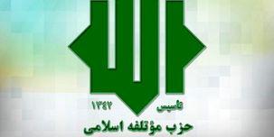 موضع شورای مرکزی حزب مؤتلفه اسلامی درباره مسائل اخیر کشور