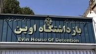 نمایندگان بازداشت شده آزاد شدند