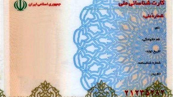 کارت ملی قدیم کسانی که کارت هوشمند آنها صادر شده ابطال شد