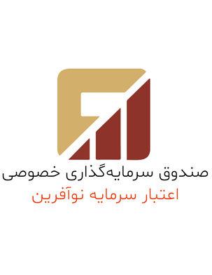 پذیرهنویسی صندوق سرمایهگذاری «اعتبار سرمایه نوآفرین» از 6 اسفند 98 آغاز میشود