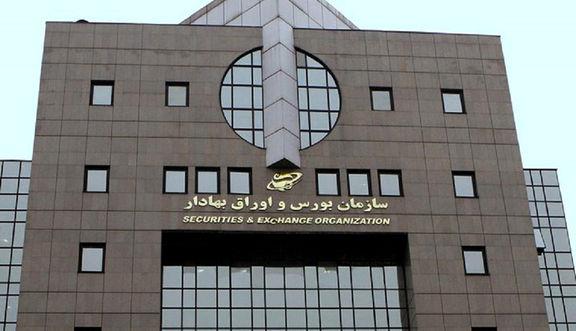 مهلت 2 ماهه سازمان بورس برای تدوین دستورالعمل اعطای مجوز سپردهگذاری