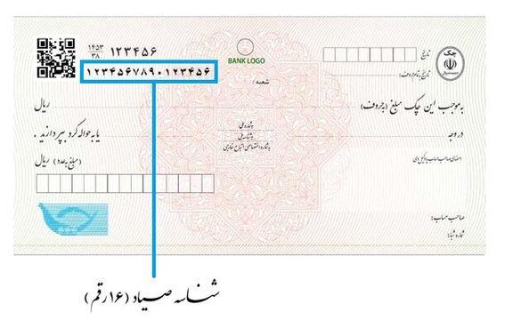 افراد می توانند وضعیت حساب فرد صادر کننده چک را در بانک مرکزی استعلام بگیرند