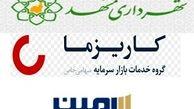 اوراق مشارکت شهرداری مشهد با دو نماد 'مشهد 0112 ' و 'مشهد 1412' در بازار سرمایه درج شد