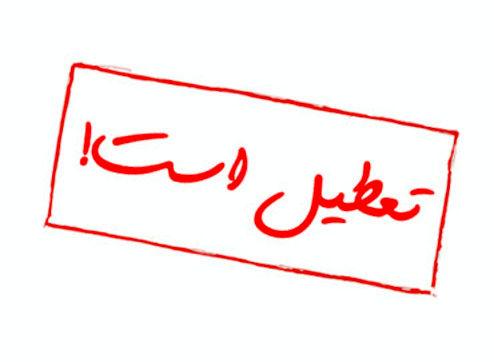 مدارس شهرستان سیب و سوران یکشنبه تعطیل است