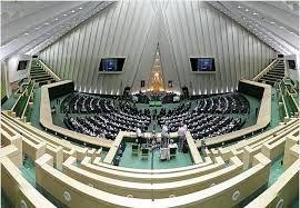 جلسه علنی مجلس با دستور کار بررسی لایحه CFT  شروع به کار کرد