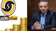 مالباختگان سکه ثامن دست به دامان دادستان کل کشور شدند