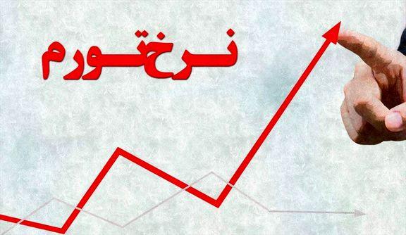نرخ تورم شهریورماه 26 درصد اعلام شد