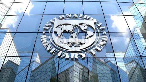 درخواست پول ایران از صندوق بین المللی در حال بررسی است
