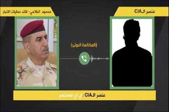فایل صوتی که عراق را به شوک فرو برده است/  مکالمه افسر ارشد عراقی با عامل سیا