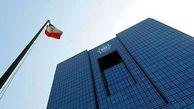 کاهش میزان مطالبات بانک مرکزی از بانک های کشور