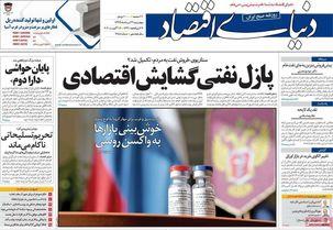 عناوین روزنامههای چهارشنبه 22 مرداد 99