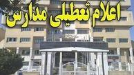 مدارس قزوین یکشنبه و دوشنبه تعطیل است