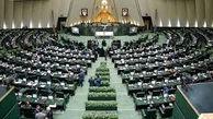 رای موافق نمایندگان مجلس به طرح تنفس ۵ ساله بانک رفاه