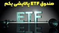 مجلس شیوه واگذاری ETFهای دولتی را تعیین کرد/ مدیریت دولت بر صندوقهای ETF تا سقف 3 سال
