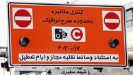 طرح ترافیک 97 از فردا اجرایی می شود