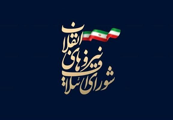 اسامی نهایی شورای ائتلاف نیروهای انقلاب منتشر شد