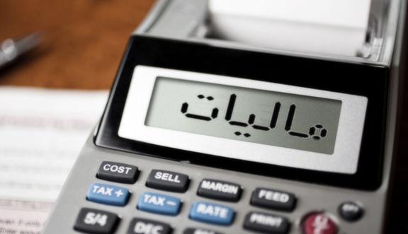 امروز؛ آخرین فرصت پرداخت مالیات بر ارزش افزوده زمستان سال گذشته