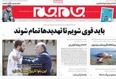 عناوین روزنامههای یکشنبه 20 بهمن 98