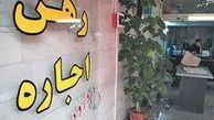 25 درصد مردم ایران در منازل اجاره ای زندگی می کنند