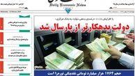 عناوین روزنامههای 24 بهمن