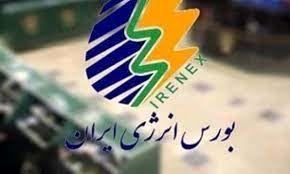 عرضه نفتای سنگین پالایش نفت تهران در بورس انرژی