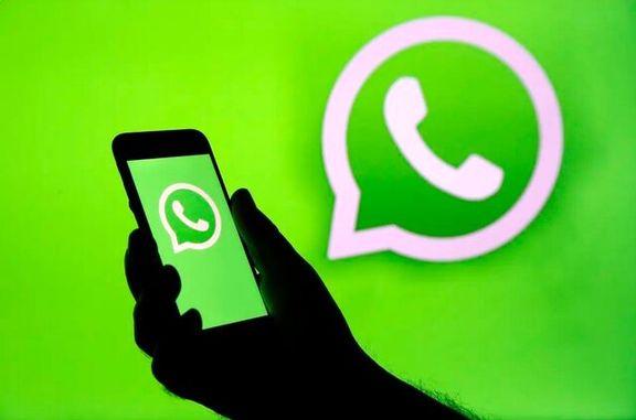 واتساپ ۲۲۵ میلیون یورو جریمه شد