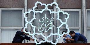 شهردار منطقه ۲  تهران منصوب شد