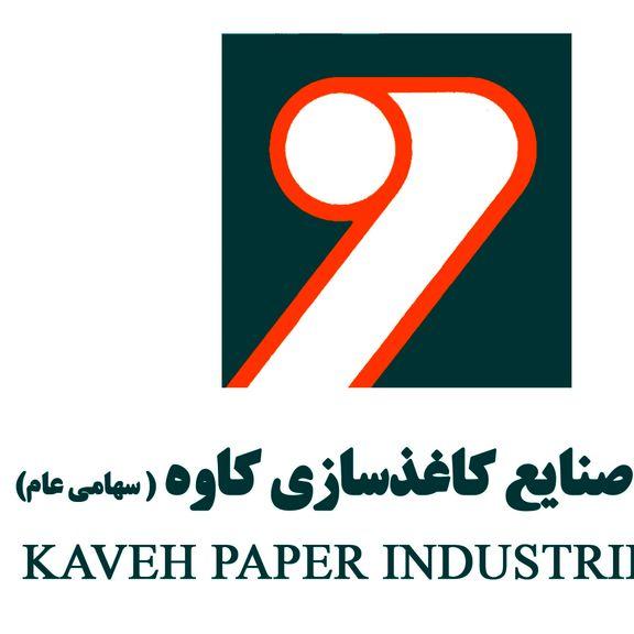 کاغذ سازی کاوه هیچ سودی به سهامداران نداد