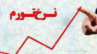نرخ تورم سالیانه دی ماه ۱۳۹۹ به ۳۲.۲ درصد رسید