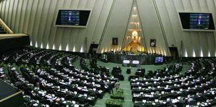 لایحه پالرمو در مجلس شورای اسلامی اصلاح شد
