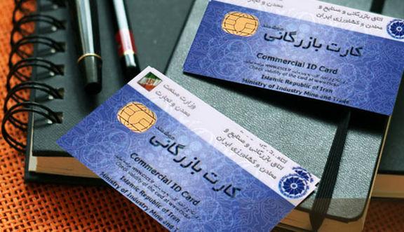 1200 کارت بازرگانی رفع تعلیق شد