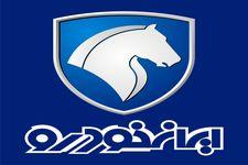 بررسی روند ثبت نام طرح پیش فروش محصولات ایران خودرو