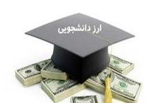 ثبت نام ارز دانشجویی فردا آغاز می شود