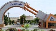 مجمع فاراک با افزایش 228 درصدی سرمایه شرکت موافقت کرد