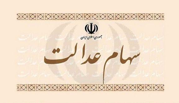 آخرین مهلت تکمیل مدارک داوطلبان عضویت در هیات مدیره سرمایه گذاریهای استانی اعلام شد