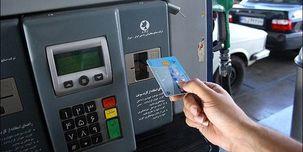 صاحبان خودرو تا ساعت ۱۲ فردا شب از کارت سوخت خود استفاده کنند
