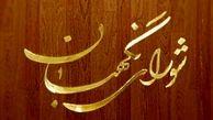مجلس شورای اسلامی سه نفر از حقوقدانان شورای نگهبان را تعیین کرد