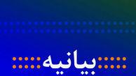 بیانیه اعلام موجودیت شورای ائتلاف نیروهای انقلاب