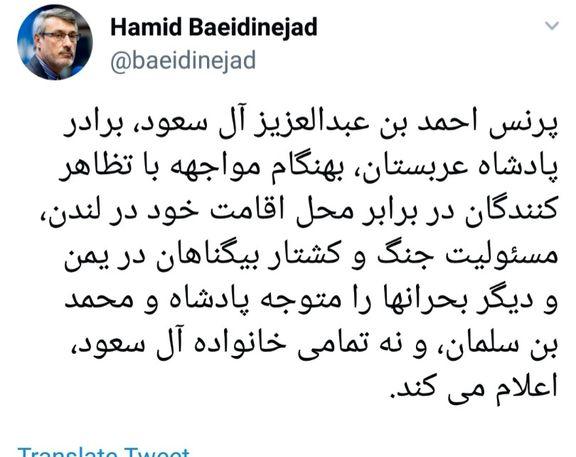 سفیر ایران در لندن به شاهزاده سعودی واکنش نشان داد