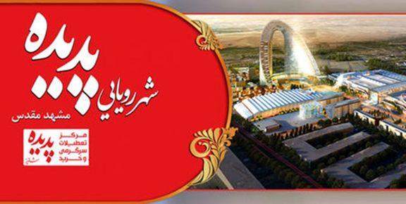 دادگاه متهمان شرکت پدیده در مشهد به ریاست قاضی منصوری آغاز شد
