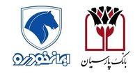 ایرانخودرو بلوک 8.5 درصدی بانک پارسیان را به فروش گذاشت