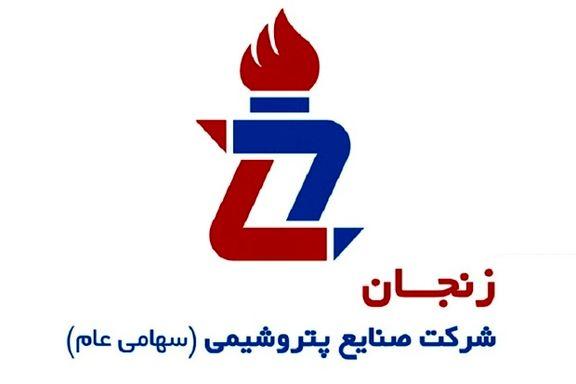 افزایش سرمایه زنجان به ثبت رسید
