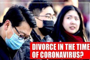 خشونت های خانگی دوران قرنطینه در چین آمار طلاق را افزایش داد