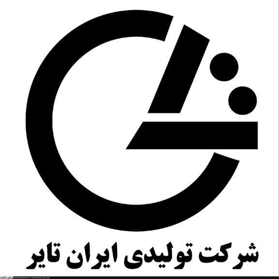عملکرد 12 ماهه سال 96 ایران تایر منتشر شد