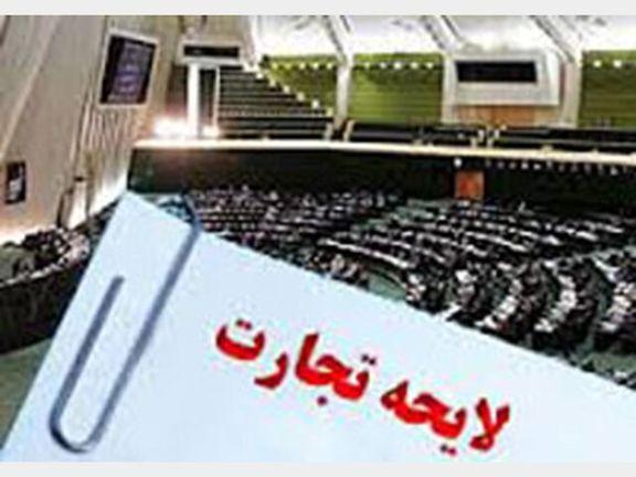 اصناف مختلف خواستار عدم تائید لایحه تجارت توسط مجلس شدند