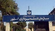 هشدار نسبت به نرخ فرونشست در تهران