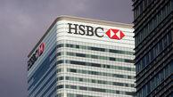 بانک اچ اس بی سی از کاهش بیش از نیمی از سود خود خبر داد