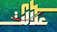 تعداد شرکتهای سرمایهگذاری استانی حاضر در بورس به 25 عدد رسید